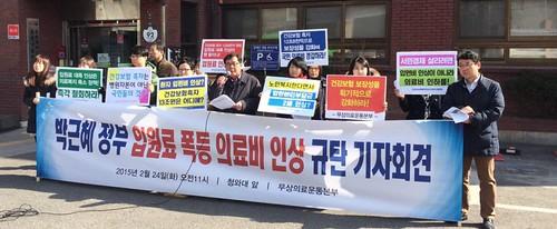 20150224_기자회견_박근혜 정부 입원료 폭등 의료비 인상 규탄