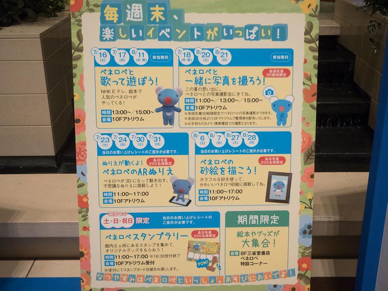 ペネロペ_新横浜 (16 - 24)