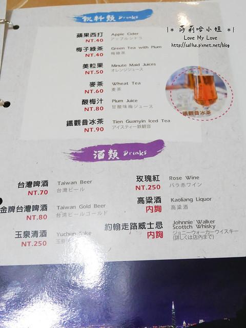 貓空美食泡茶餐廳推薦清泉山莊菜單menu (7)