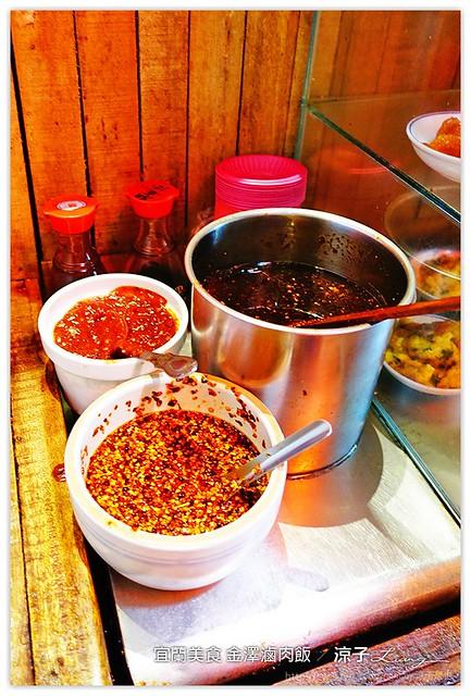 宜蘭美食 金澤滷肉飯 2