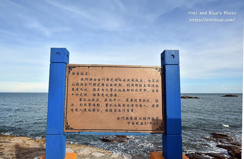 金門景點南石滬公園07
