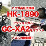 ヒダカ高圧洗浄機HK-1890レビュー/アクションカムをマウントしてノズル目線