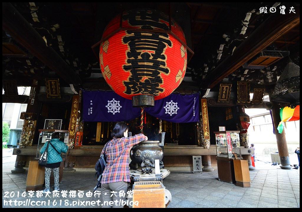 2014京都大阪賞櫻自由行.六角堂DSC_0438