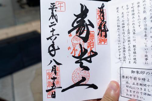 鷲神社-御朱印