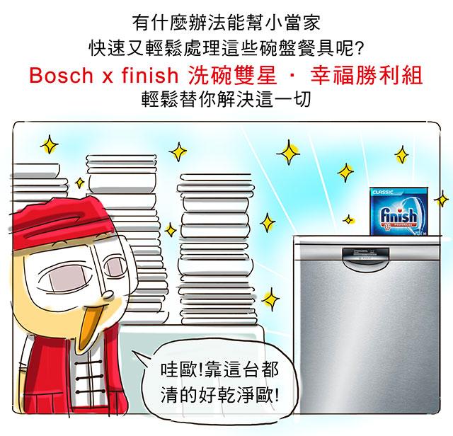 Boschxfinish洗碗雙星•幸福勝利組 Bosch洗碗機 Bosch 洗碗機 finish洗碗劑 洗碗 德國 家電 沸石 finish亮碟 專業洗碗劑 人2 人2的插画星球 People2 instagram people2planet