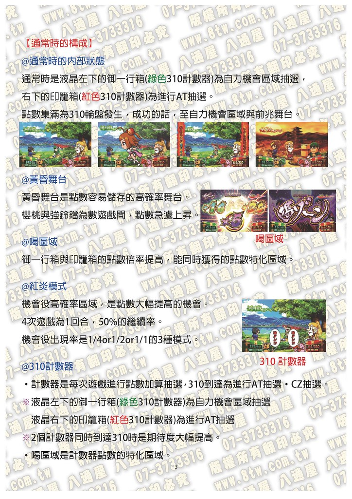 S0247水戶黃門 喝 中文版攻略_Page_04
