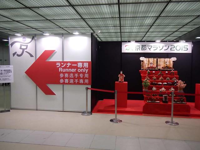 京都マラソン受付2