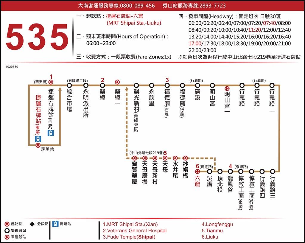 公車路線簡圖-535