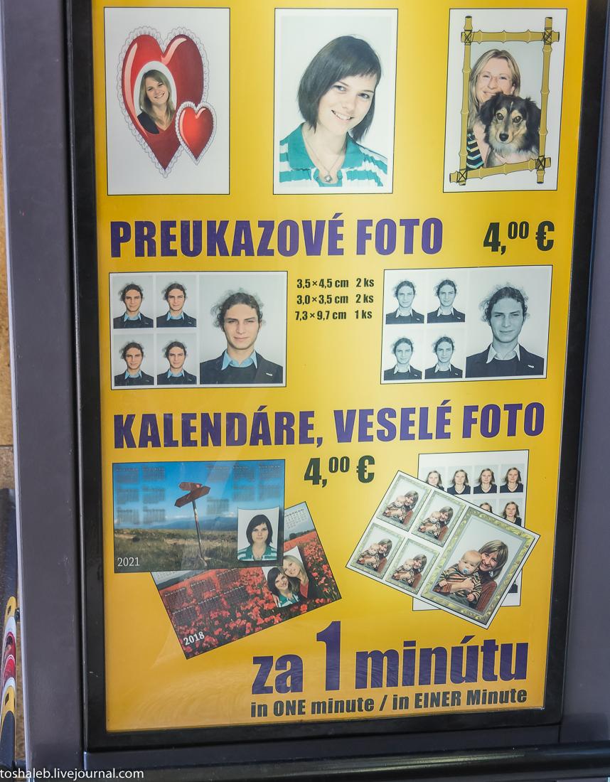 Братислава_1-3