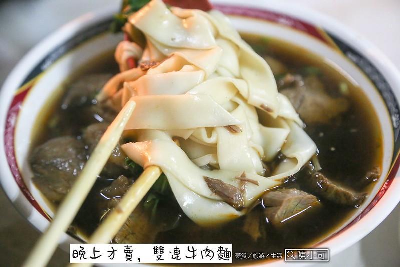 雙連牛肉麵【台北美食】晚上才能吃到的無名牛肉麵,捷運雙連站美食。