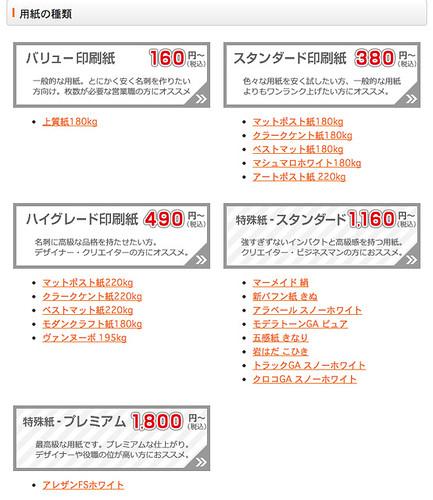 マヒトデザインの名刺 用紙の種類がいっぱい
