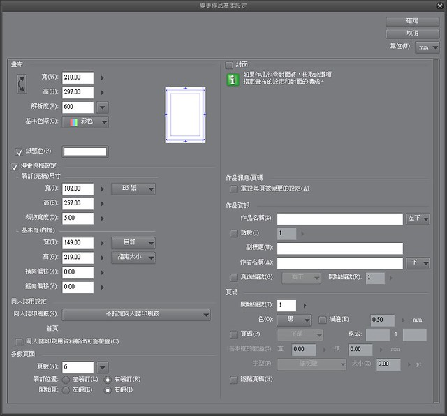 CLIP STUDIO PAINT 1.4.0正體中文化