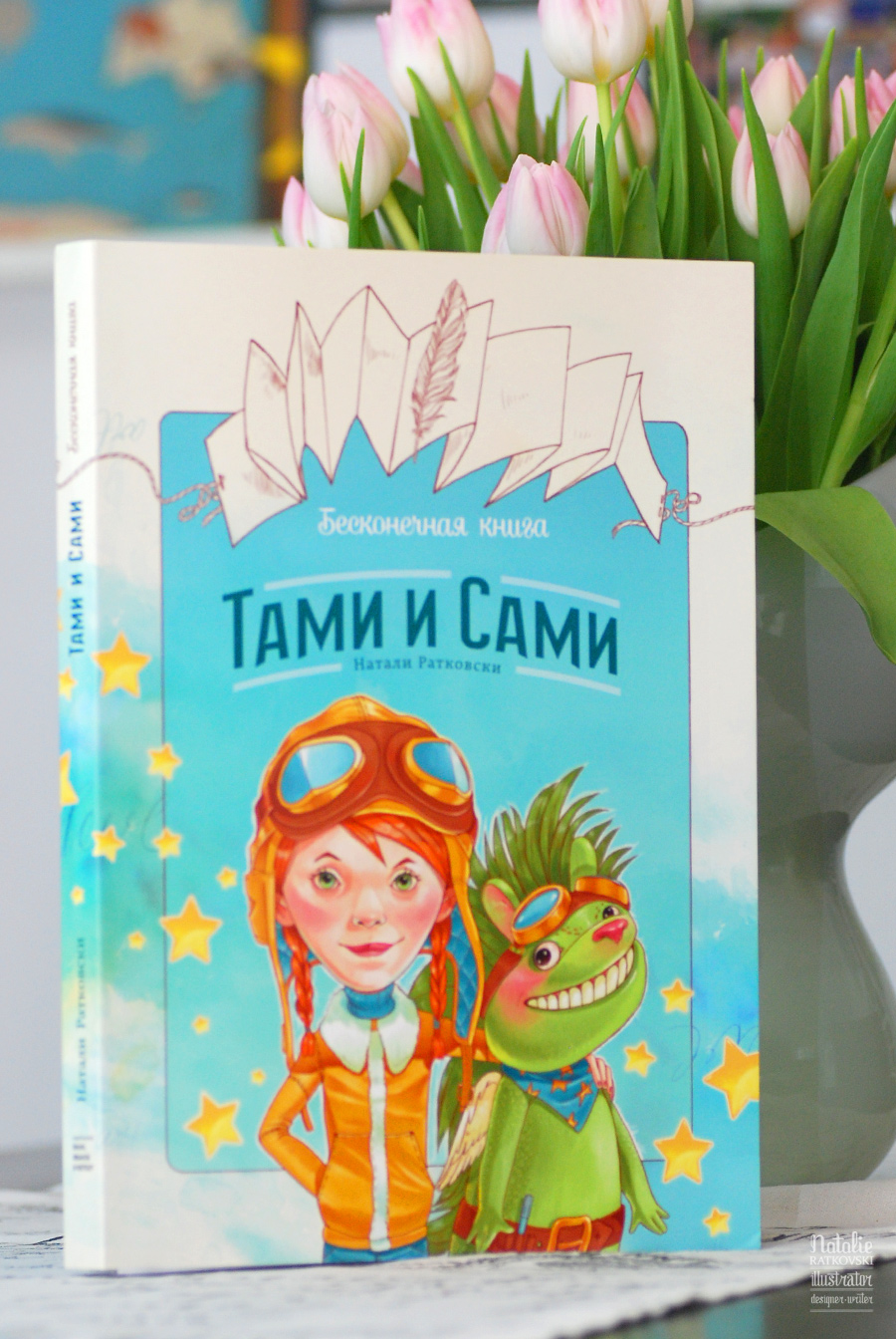 "My coloring children book ""Tami and Sami"""