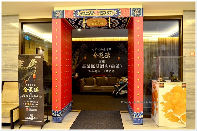 北京烤鴨全聚德客座礁溪長榮鳳凰酒店000-DSC_7361