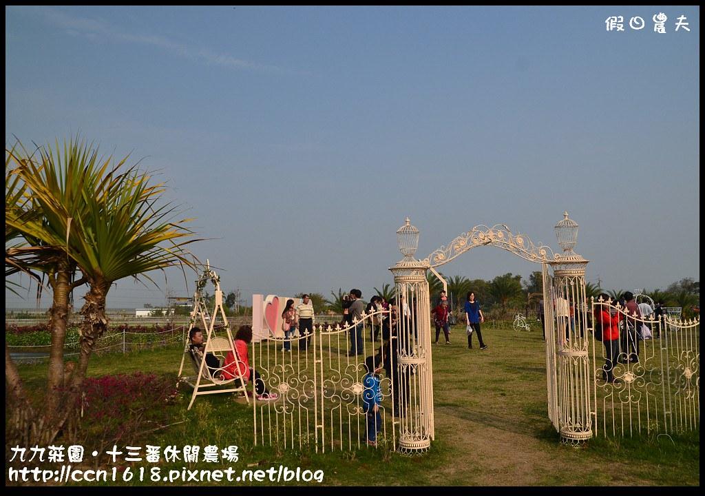 九九莊園‧十三番休閒農場DSC_6409