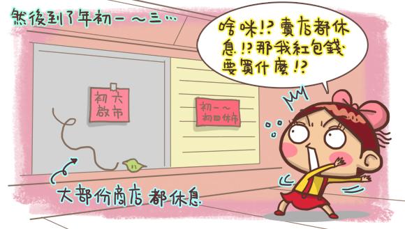 港台文化差異圖文4