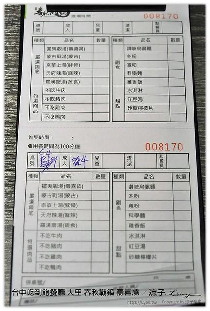 台中吃到飽餐廳 大里 春秋戰鍋 壽喜燒 22