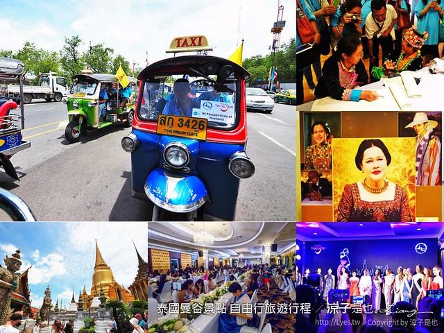 泰國曼谷景點 自由行旅遊行程 1