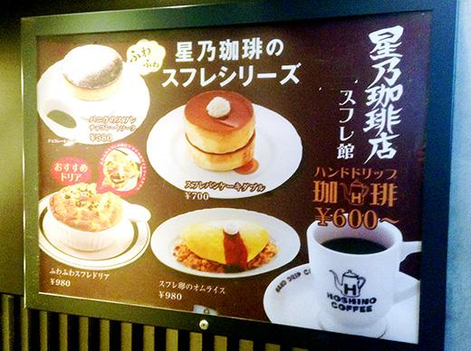 hoshinocoffee_4