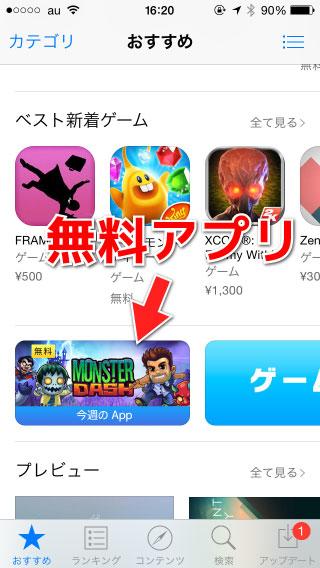 iPhoneのApp Store