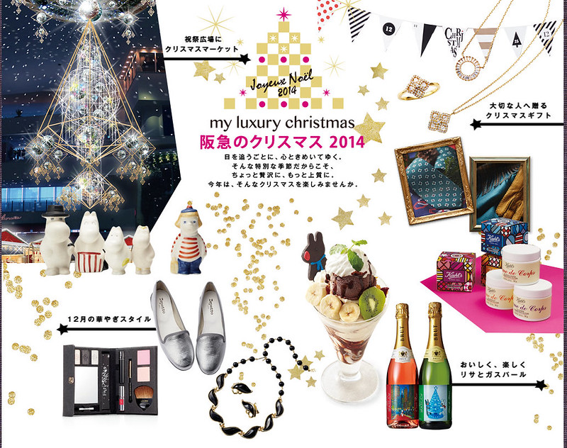阪急のクリスマス 2014 - 阪急百貨店 - Mozilla Firefox 03.12.2014 73955