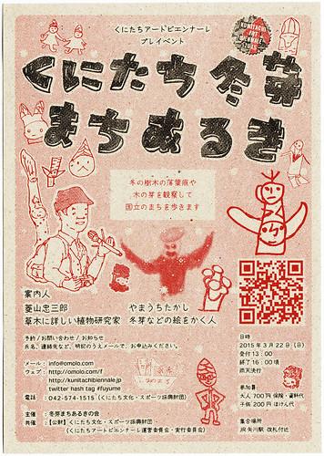 fuyume_machi_2015_flyer