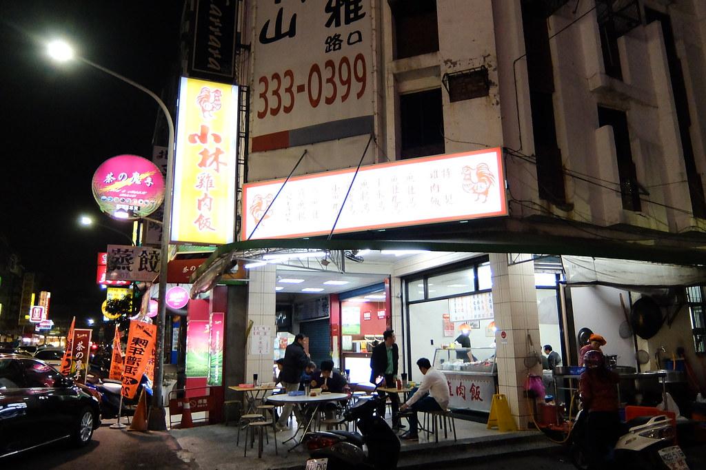 小林雞肉飯!這一家在這條路上算是知名的店家啊!不過轉角處常常有客人臨停,造成交通阻塞><