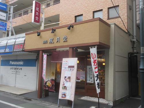 練馬風月堂(中村橋)