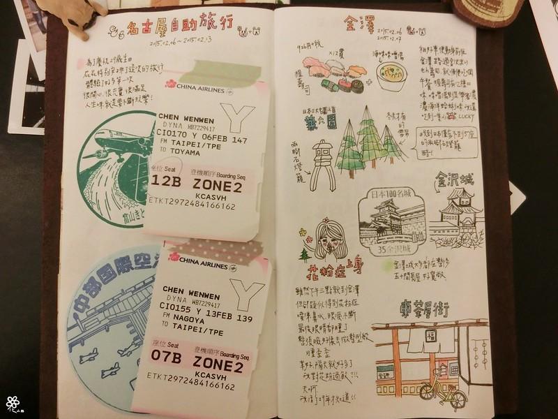 2015.02手繪手帳 (19)