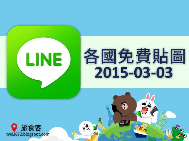 LINE各國付費貼圖 2015-03-03