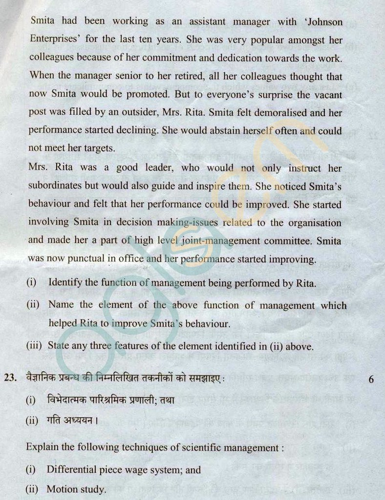 cbse question paper for class business studies  what is the importance of marking scheme for class 12 business studies subject