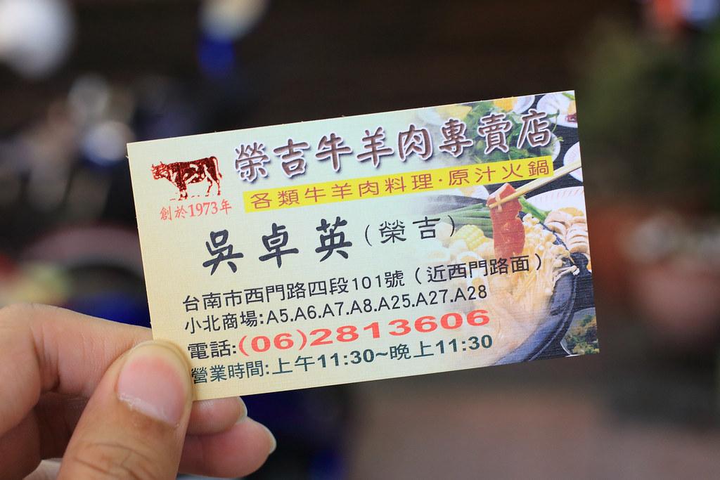 20150223-7台南-榮吉炒牛羊肉專賣店 (17)