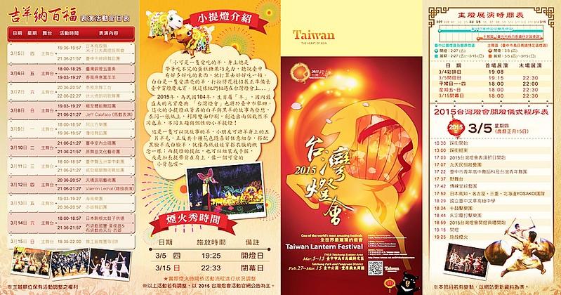 2015台灣燈會-大DM_中文正面