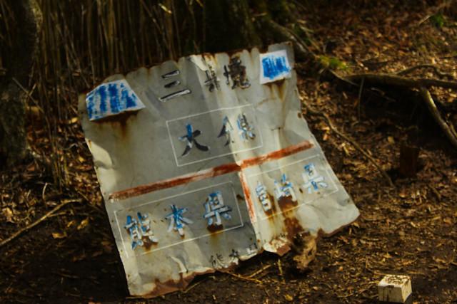 2014-05-06_02192_九州登山旅行.jpg
