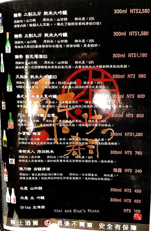 公益路桀壽司日本料理最新菜單menu價位11