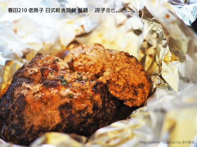 春田210 老房子 日式輕食簡餐 餐廳 35