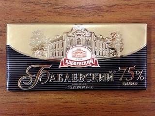 Russian Dark Chocolate Bar