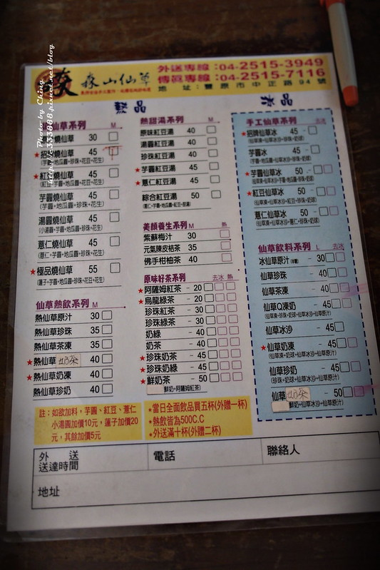 P1140033森山仙草-菜單DM-20150114取得