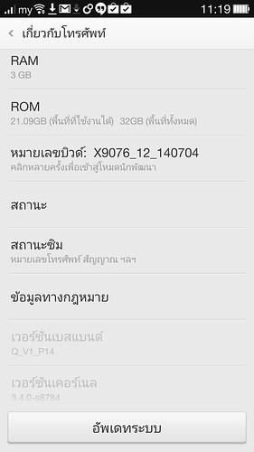Screenshot_2014-08-05-11-19-18-596