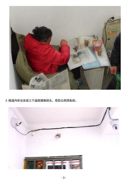 非法监禁崔福芳的的图片证据_页面_3