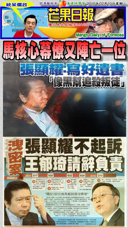 150210芒果日報--統呆爛政--張顯耀無罪定讞,王育琦黯然下台