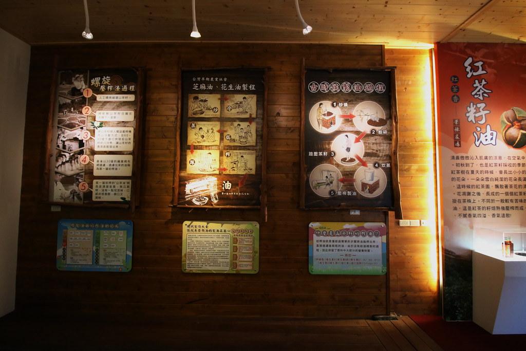 華秝農場茶油故事館4
