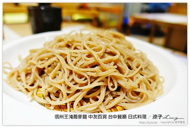 信州王滝蕎麥麵 中友百貨 台中餐廳 日式料理 15