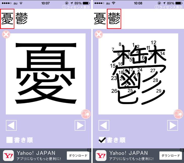 『憂鬱』の漢字を拡大表示