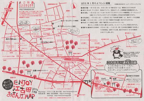 虎の子屋(江古田)
