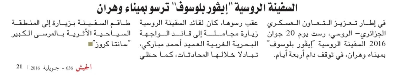 الجزائر : صلاحيات نائب وزير الدفاع الوطني - صفحة 3 28348361325_eccfdcaa54_o