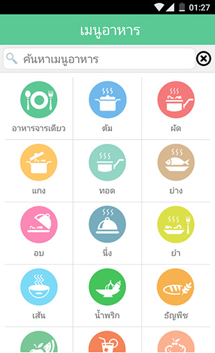 food calories app