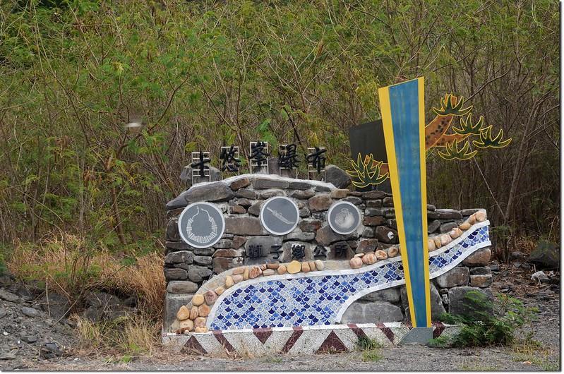 卡悠峰瀑布指示牌