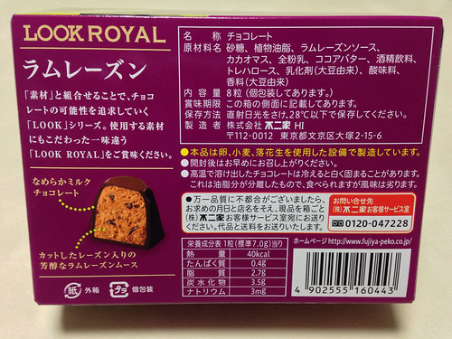 LOOKラムレーズンチョコ。