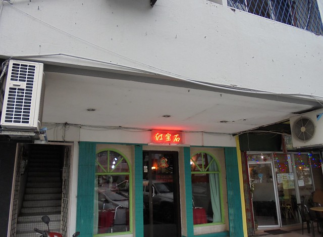 Ruby Restaurant, Sibu